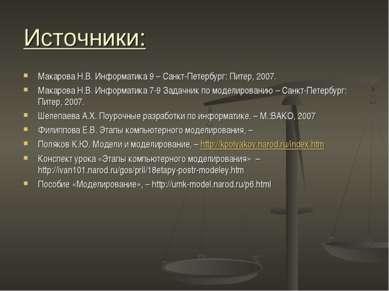 Источники: Макарова Н.В. Информатика 9 – Санкт-Петербург: Питер, 2007. Макаро...