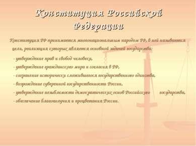 Конституция Российской Федерации Конституция РФ принимается многонациональным...