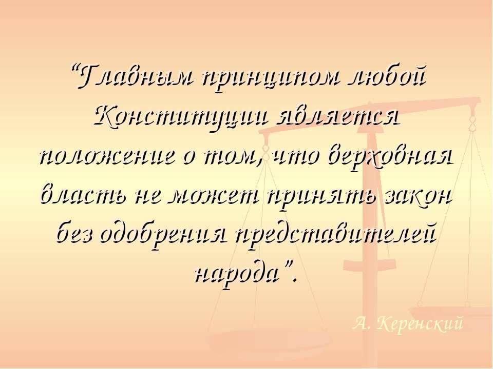 """""""Главным принципом любой Конституции является положение о том, что верховная ..."""