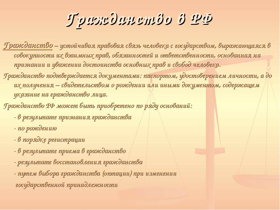 Гражданство в РФ Гражданство – устойчивая правовая связь человека с государст...