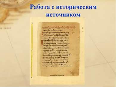 Работа с историческим источником