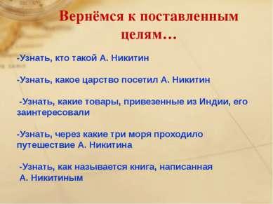 Вернёмся к поставленным целям… -Узнать, кто такой А. Никитин -Узнать, какое ц...