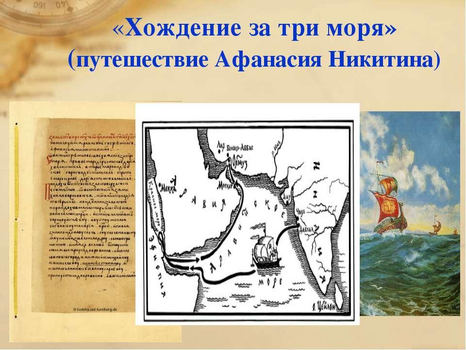 «Хождение за три моря» (путешествие Афанасия Никитина)