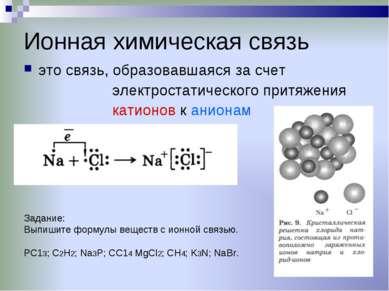 Ионная химическая связь это связь, образовавшаяся за счет электростатического...