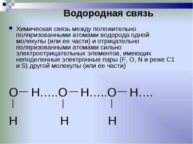 Водородная связь Химическая связь между положительно поляризованными атомами ...