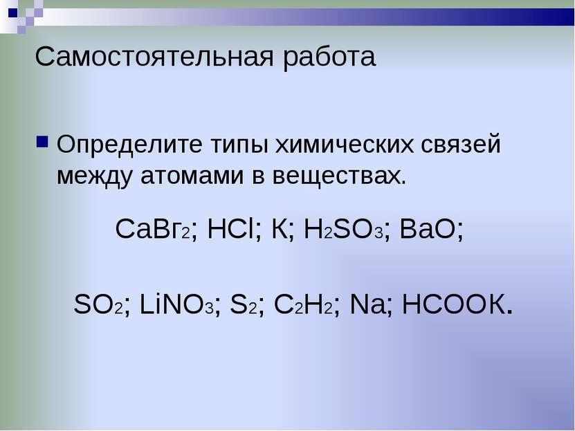 Самостоятельная работа Определите типы химических связей между атомами в веще...