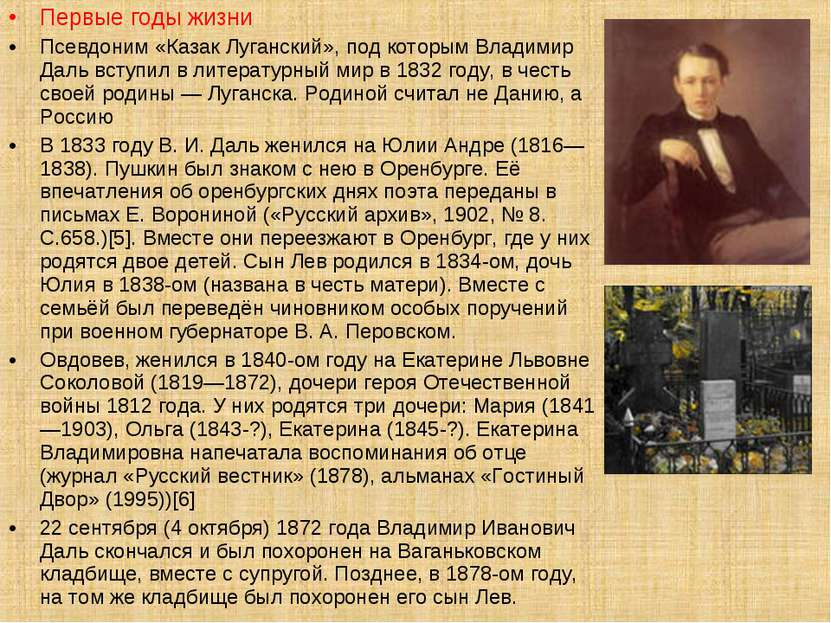Первые годы жизни Псевдоним «Казак Луганский», под которым Владимир Даль всту...