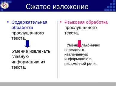 Сжатое изложение Содержательная обработка прослушанного текста. Умение извлек...