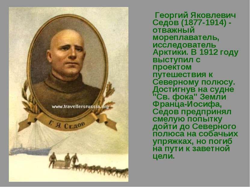 Георгий Яковлевич Седов (1877-1914) - отважный мореплаватель, исследователь А...