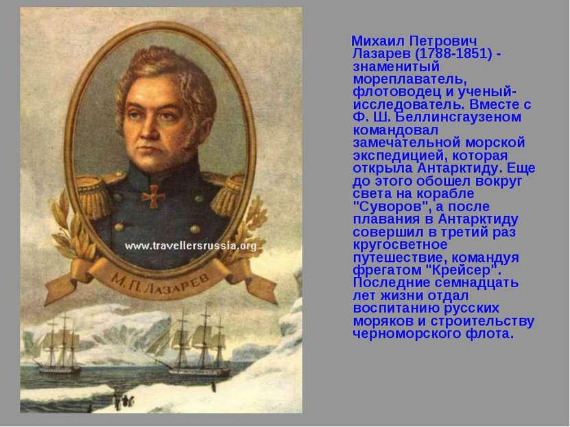 Михаил Петрович Лазарев (1788-1851) - знаменитый мореплаватель, флотоводец и ...