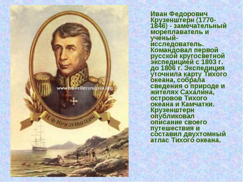 Иван Федорович Крузенштерн (1770-1846) - замечательный мореплаватель и ученый...