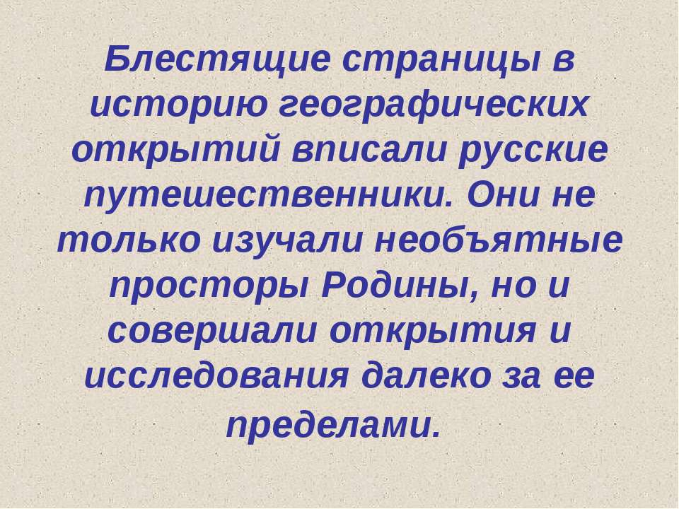 Блестящие страницы в историю географических открытий вписали русские путешест...