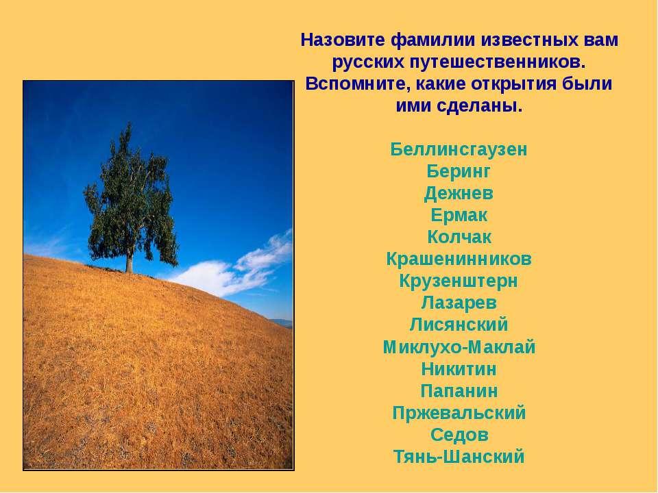 Назовите фамилии известных вам русских путешественников. Вспомните, какие отк...
