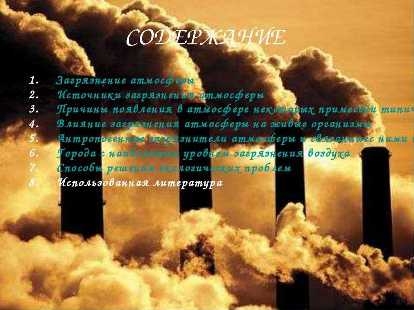 СОДЕРЖАНИЕ Загрязнение атмосферы Источники загрязнения атмосферы Причины появ...