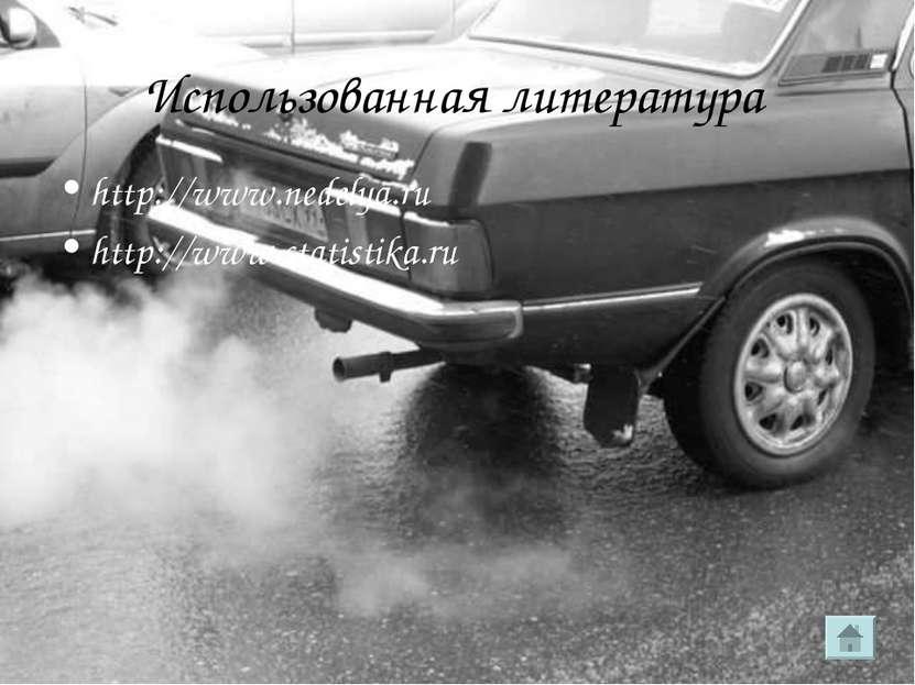 Использованная литература http://www.nedelya.ru http://www.statistika.ru