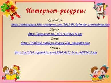 Интернет-ресурсы: Календарь http://anisargsyan.files.wordpress.com/2011/08/ka...