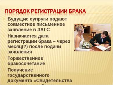 Будущие супруги подают совместное письменное заявление в ЗАГС Назначается дат...