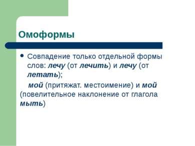 Омоформы Совпадение только отдельной формы слов: лечу (от лечить) и лечу (от ...