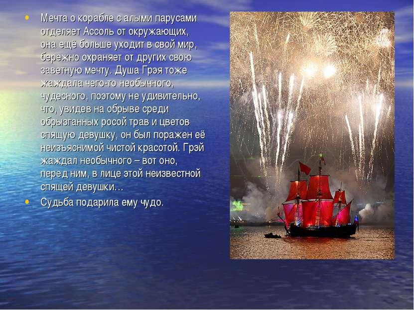 Мечта о корабле с алыми парусами отделяет Ассоль от окружающих, она ещё больш...