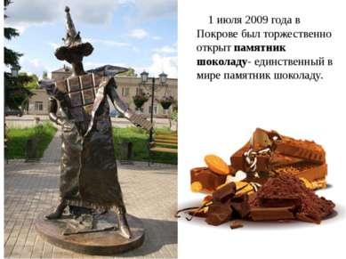 1 июля 2009 года в Покрове был торжественно открытпамятник шоколаду- единств...