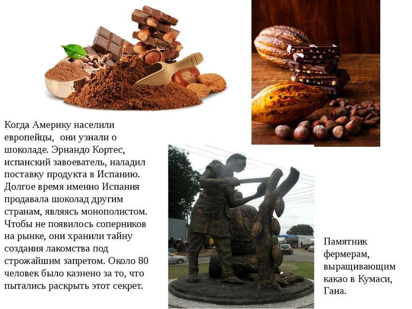 Когда Америку населили европейцы, они узнали о шоколаде. Эрнандо Кортес, испа...