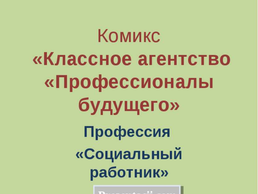 Комикс «Классное агентство «Профессионалы будущего» Профессия «Социальный раб...