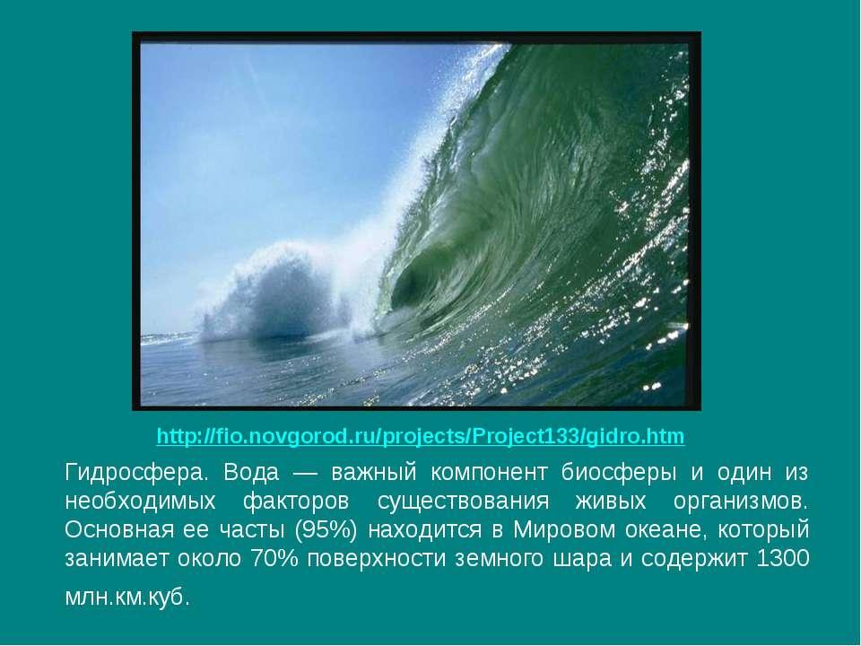 Гидросфера. Вода — важный компонент биосферы и один из необходимых факторов с...