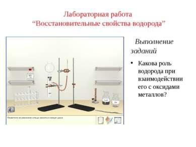 """Лабораторная работа """"Восстановительные свойства водорода"""" Выполнение заданий ..."""