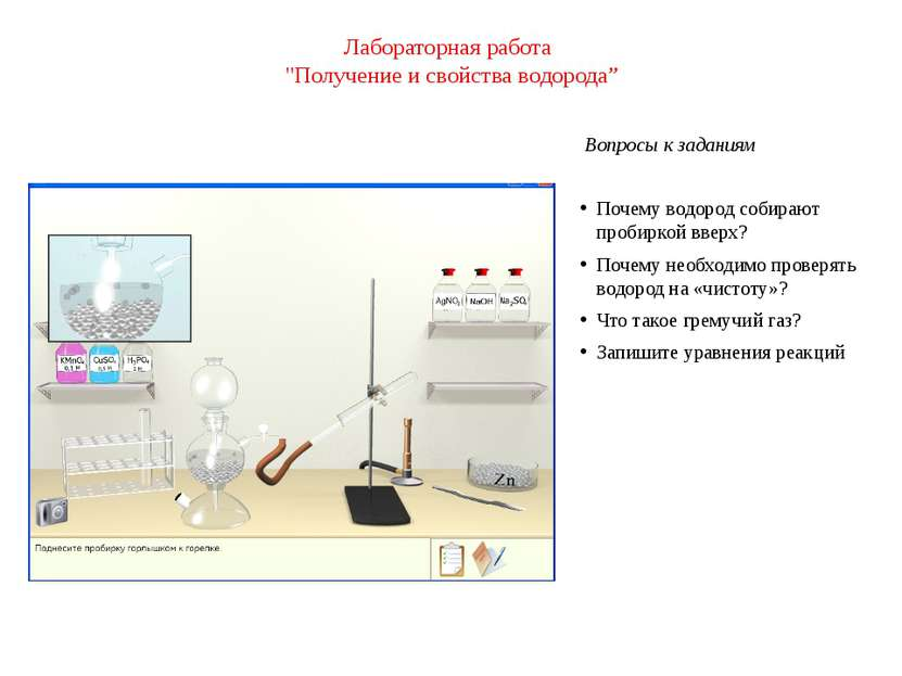 """Лабораторная работа """"Получение и свойства водорода"""" Вопросы к заданиям Почему..."""
