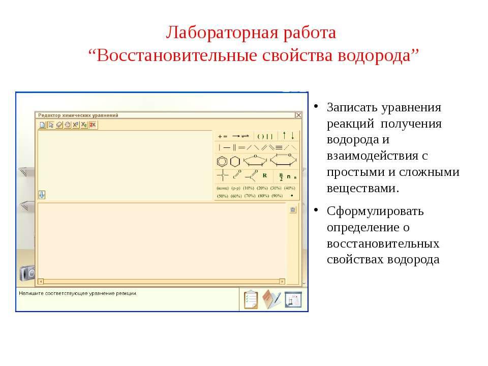 """Лабораторная работа """"Восстановительные свойства водорода"""" Записать уравнения ..."""