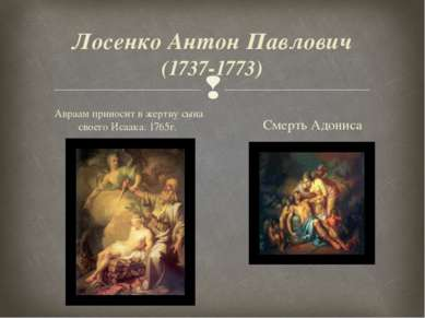 Лосенко Антон Павлович (1737-1773) Авраам приносит в жертву сына своего Исаак...