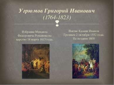 Угрюмов Григорий Иванович (1764-1823) Избрание Михаила Федоровича Романова на...