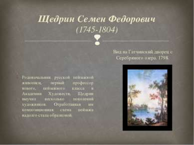 Щедрин Семен Федорович (1745-1804) Родоначальник русской пейзажной живописи, ...