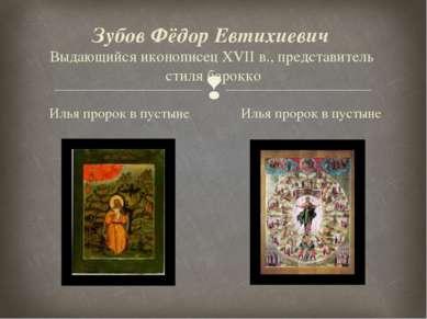 Зубов Фёдор Евтихиевич Выдающийся иконописец XVII в., представитель стиля бар...