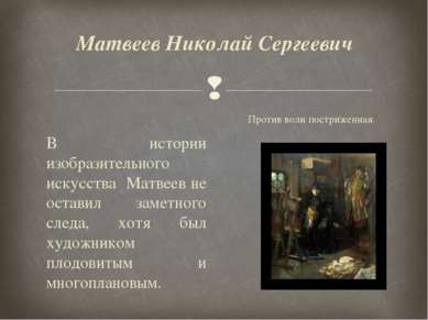 Матвеев Николай Сергеевич Против воли постриженная. В истории изобразительног...