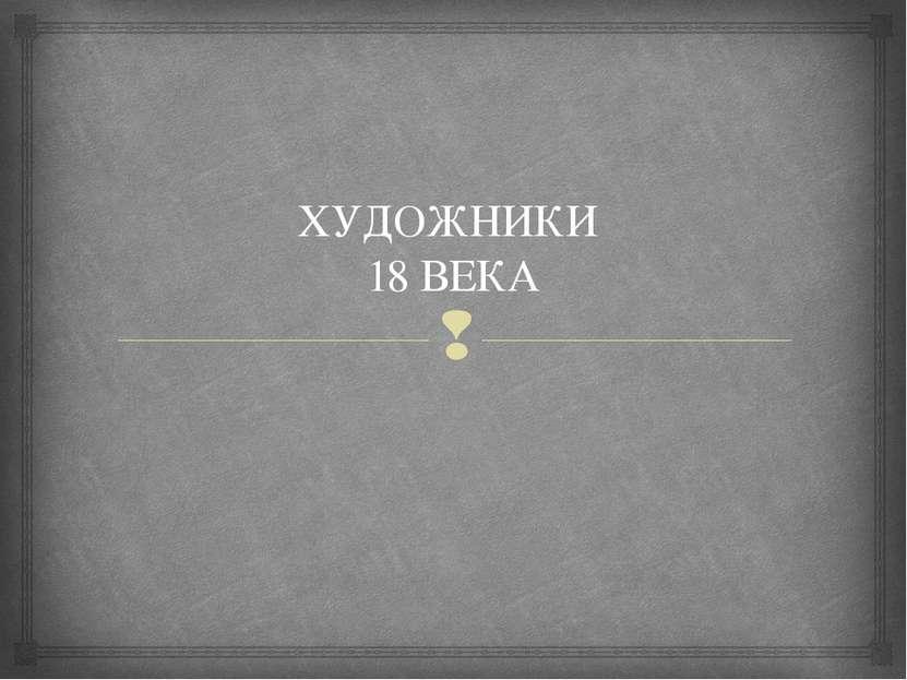 ХУДОЖНИКИ 18 ВЕКА