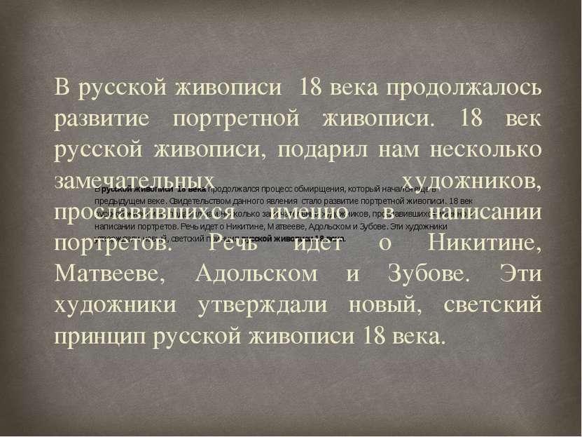 В русской живописи 18 века продолжалось развитие портретной живописи. 18 век ...
