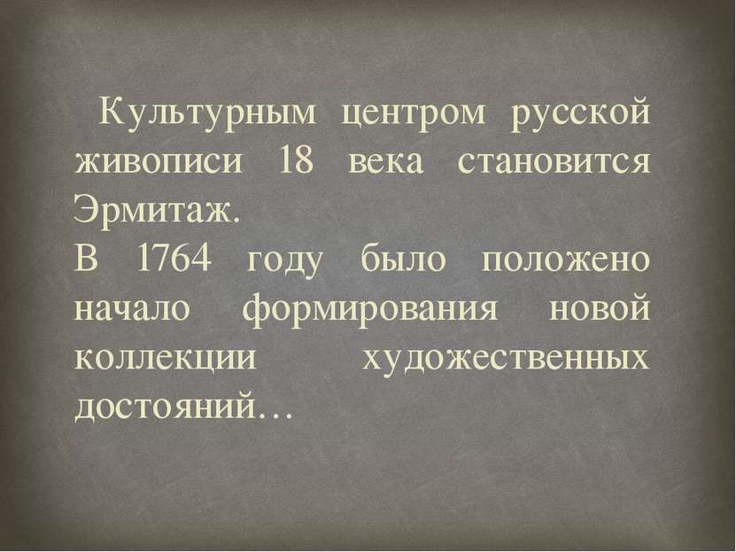 Культурным центром русской живописи 18 века становится Эрмитаж. В 1764 году б...