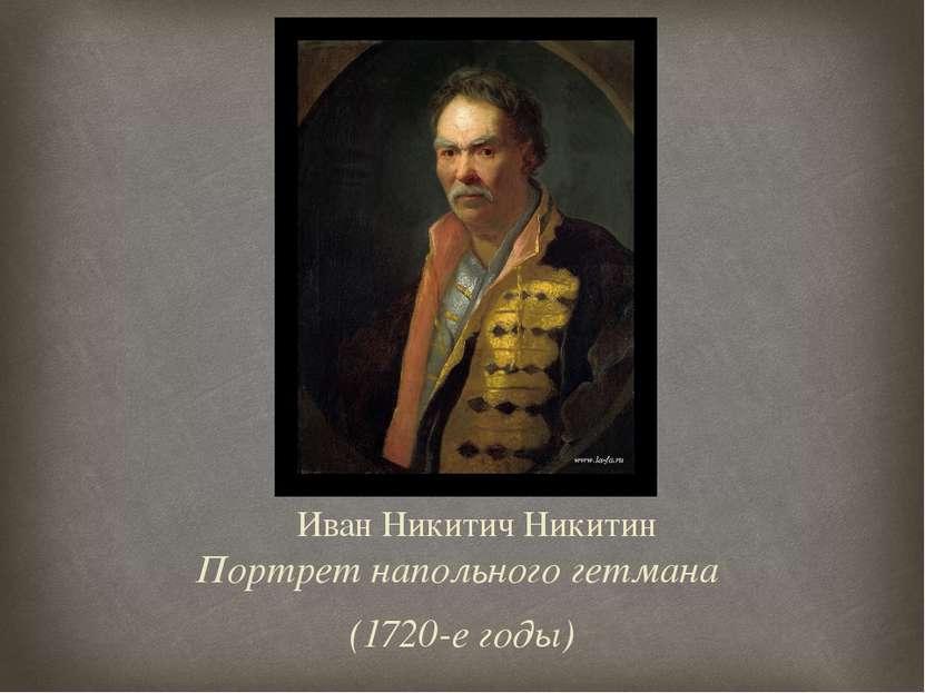 Иван Никитич Никитин Портрет напольного гетмана (1720-е годы)