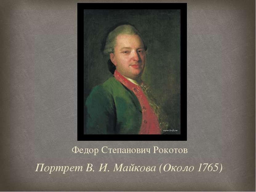 Федор Степанович Рокотов Портрет В. И. Майкова (Около 1765)