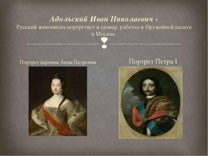 Адольский Иван Николаевич - Русский живописец-портретист и гравер, работал в ...