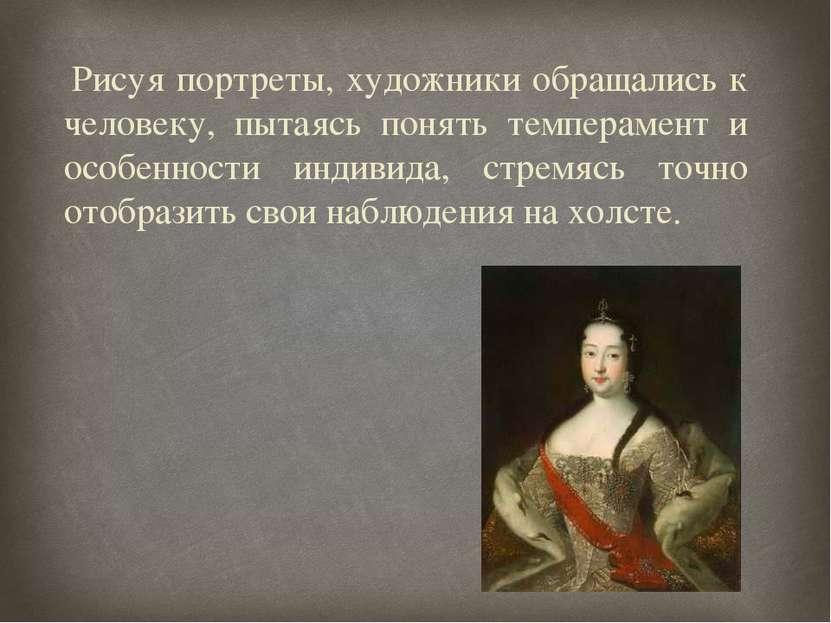 Рисуя портреты, художники обращались к человеку, пытаясь понять темперамент и...