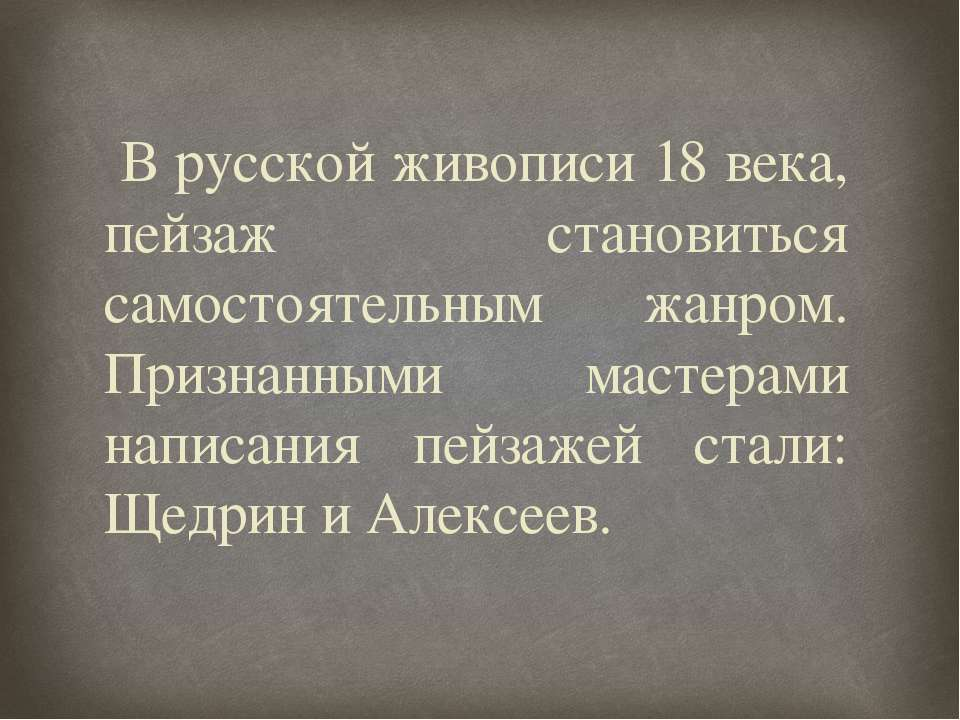 В русской живописи 18 века, пейзаж становиться самостоятельным жанром. Призна...