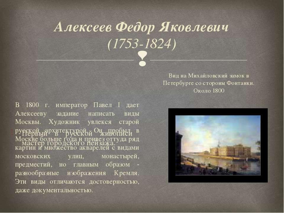 Алексеев Федор Яковлевич (1753-1824) Первый в русской живописи мастер городск...