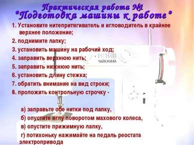 Практическая работа №1 *Подготовка машины к работе* 1. Установите нитепритяги...