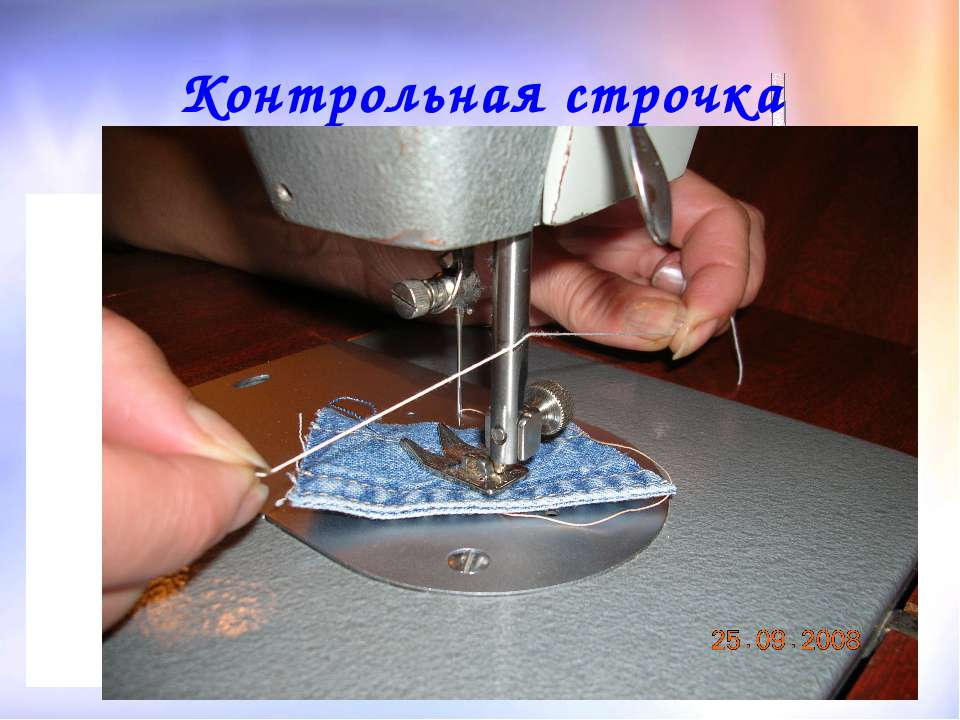Контрольная строчка По окончании работы поднять иглу и лапку, обрезать нитки ...