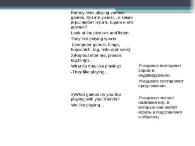 Barney likes playing various games. Хотите узнать , в какие игры любят играть...