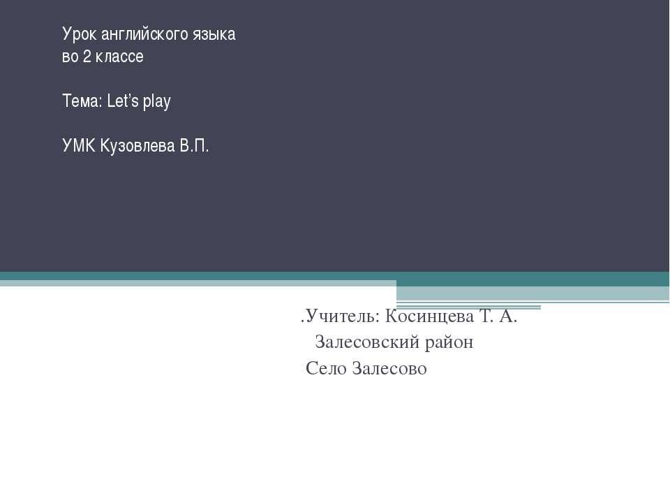 Урок английского языка во 2 классе Тема: Let's play УМК Кузовлева В.П. .Учите...