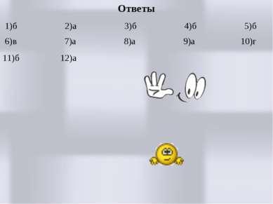 Ответы 1)б 2)а 3)б 4)б 5)б 6)в 7)а 8)а 9)а 10)г 11)б 12)а