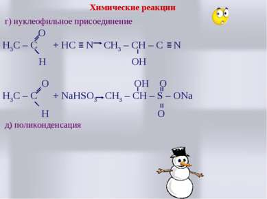 Химические реакции г) нуклеофильное присоединение O H3C – C + HC N CH3 – CH –...